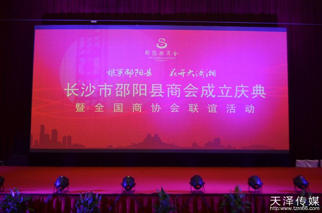 长沙市邵阳县商会成立庆典暨全国商协会联谊活动