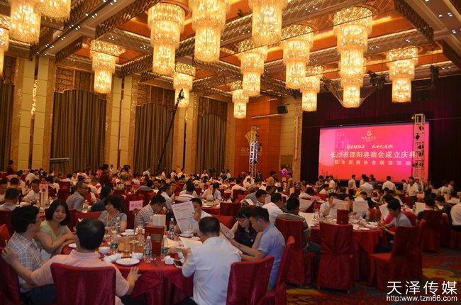 长沙市邵阳县商会成立庆典暨全国商协会联谊活动现场