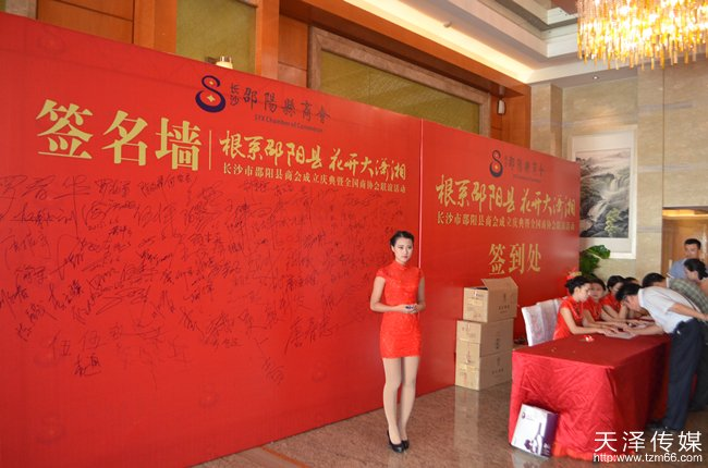 长沙市邵阳县商会成立庆典暨全国商协会联谊活动签到处设置