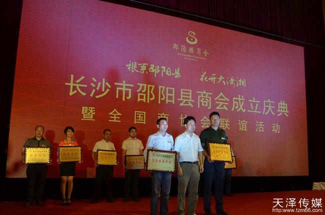 长沙市邵阳县商会理事单位及常务理事单位授牌