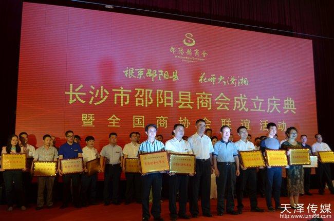 长沙市邵阳县商会常务副会长单位授牌