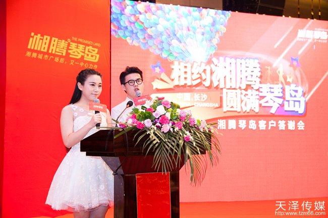 湘腾琴岛客户答谢会端庄大气的主持人