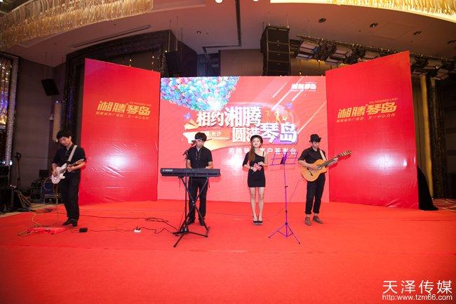 湘腾琴岛客户答谢会乐队表演