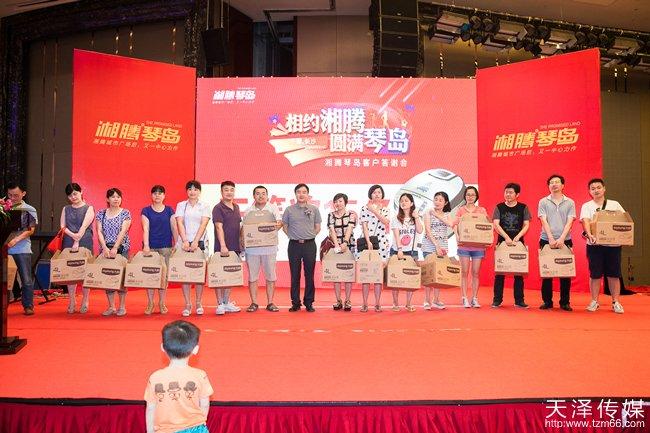 湘腾琴岛客户答谢会获奖嘉宾