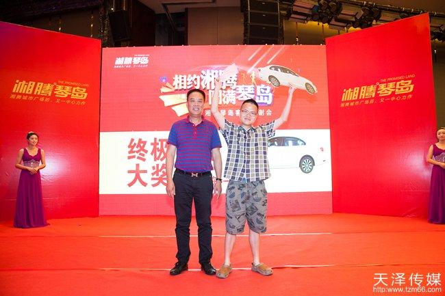 湘腾琴岛客户答谢会兴奋的终极大奖获得者