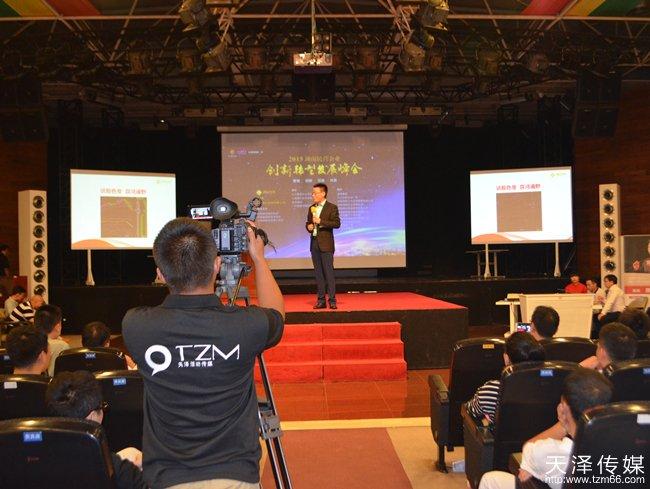 湖南民营企业发展峰会beplay|娱乐游戏传媒工作人员