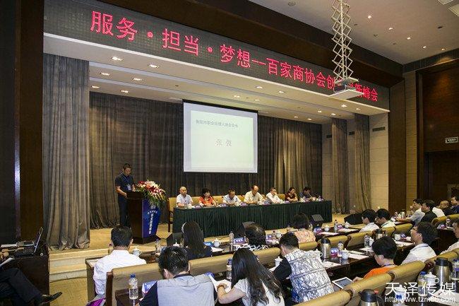 长沙百家商协会创业创新峰会主会场