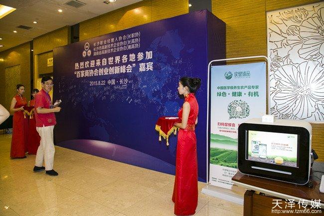 长沙百家商协会创业创新峰会签到背景墙