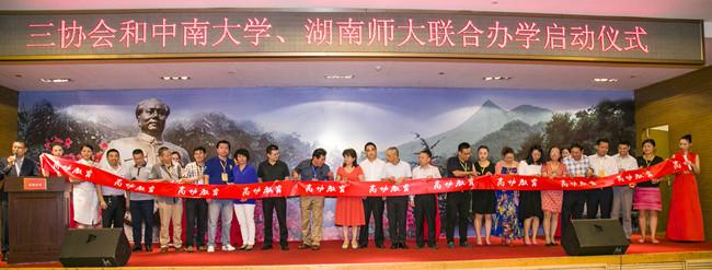 三协会和中南大学、湖南师大联合办学启动仪式