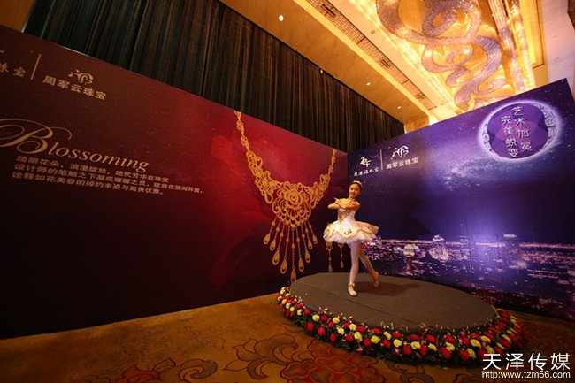 周军云珠宝周港福品牌签约仪式芭蕾迎宾