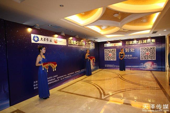 互联网+县域经济暨张家界首届互联网县域经济发展创新峰会签到墙