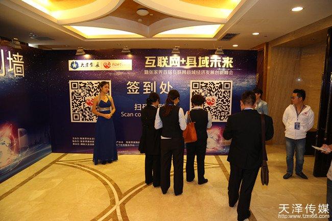 互联网+县域经济暨张家界首届互联网县域经济发展创新峰会嘉宾微信签到