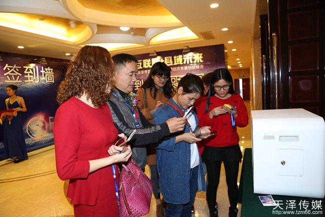 互联网+县域经济暨张家界首届互联网县域经济发展创新峰会嘉宾微信打印照片