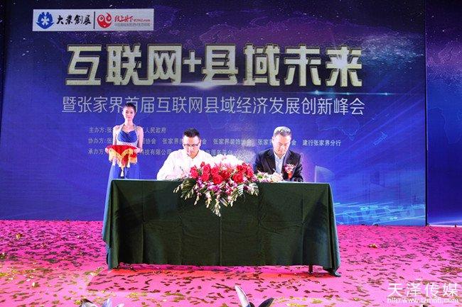 互联网+县域经济暨张家界首届互联网县域经济发展创新峰会现场签约
