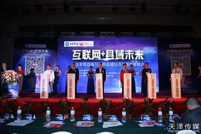 互联网+县域经济暨张家界首届互联网县域经济发展创新峰会现场嘉宾上台