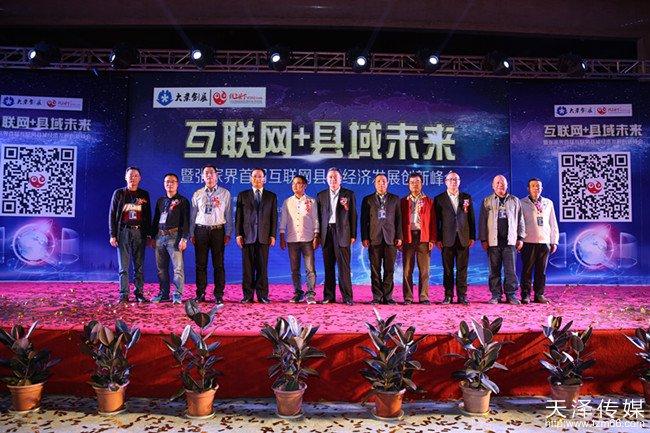 互联网+县域经济暨张家界首届互联网县域经济发展创新峰会现场嘉宾合影