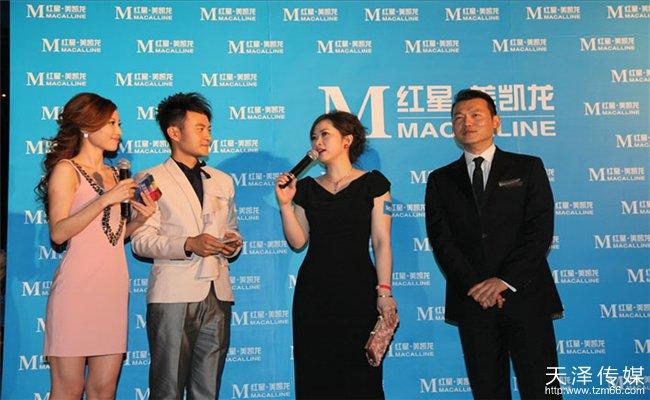 紅星美凱龍25周年盛典晚会活动现场采访