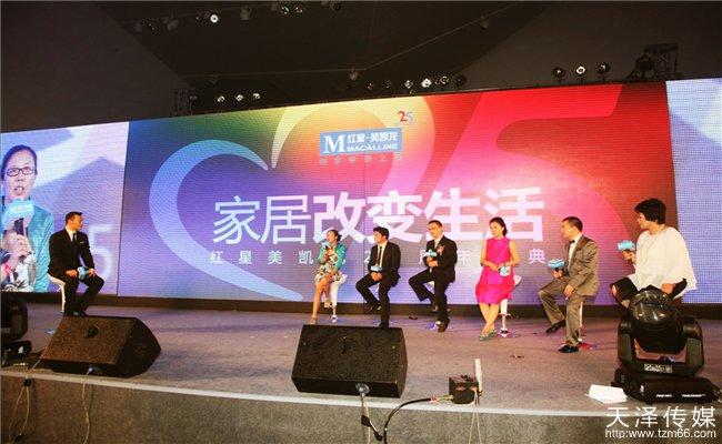 紅星美凱龍25周年盛典晚会活动采訪現場