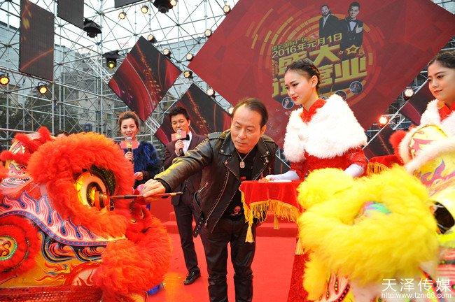 望云国际广场董事长王跃明致辞欢迎并为瑞狮提笔点睛,望云国际正式启动。