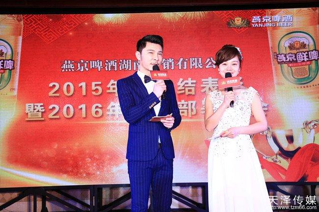湖南燕京啤酒年度总结表彰暨工作部署大会上主持人的精彩亮相