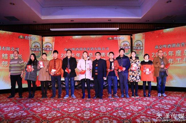 湖南燕京啤酒年度总结表彰暨工作部署大会奖励了绩效杰出的员工