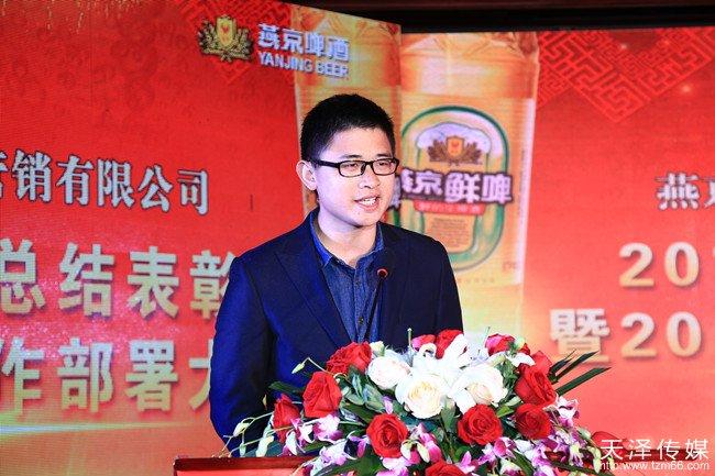 湖南燕京啤酒年度总结表彰暨工作部署大会上先进大学生员工代表彭蕊发言