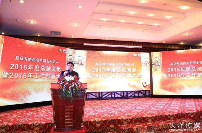 湖南燕京啤酒年度总结表彰暨工作部署大会燕京副总经理李晓辉宣读文件