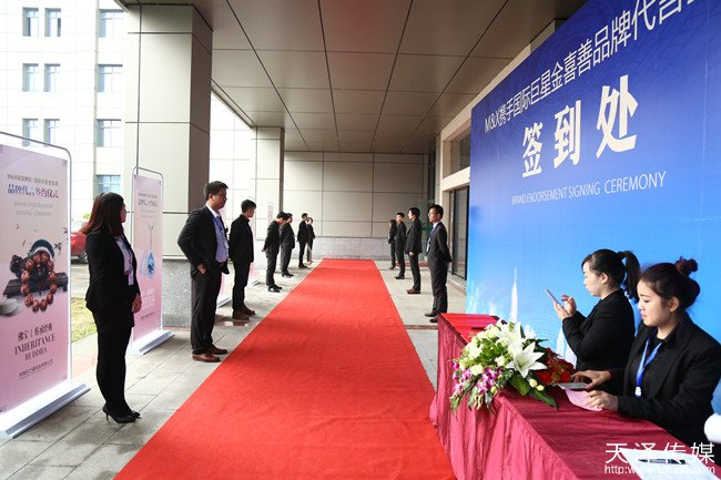 M&X彩宝佛宝与国际巨星金喜善品牌代言签约仪式设置的签到处