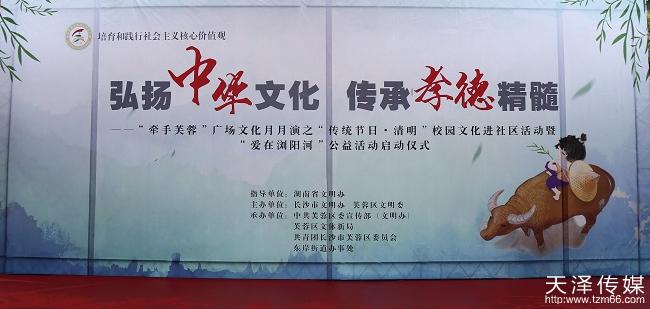 """长沙芙蓉区传统节日•清明""""校园文化进社区活动暨""""爱在浏阳河""""公益活动"""
