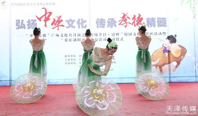 """传统节日清明 社区活动暨""""爱在浏阳河""""公益活动节目现场"""