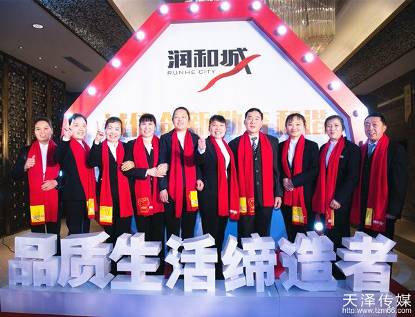 beplay 娱乐游戏传媒策划执行2017润和城年会盛典