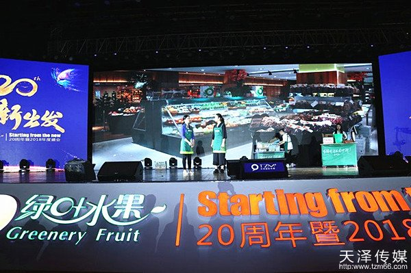 beplay|娱乐游戏传媒策划执行绿叶水果20周年暨2018年度盛典