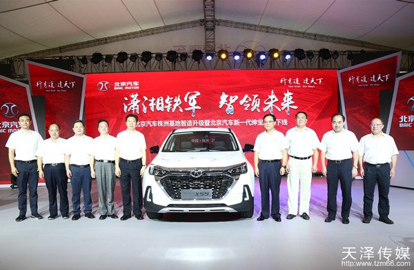 北京汽车活动
