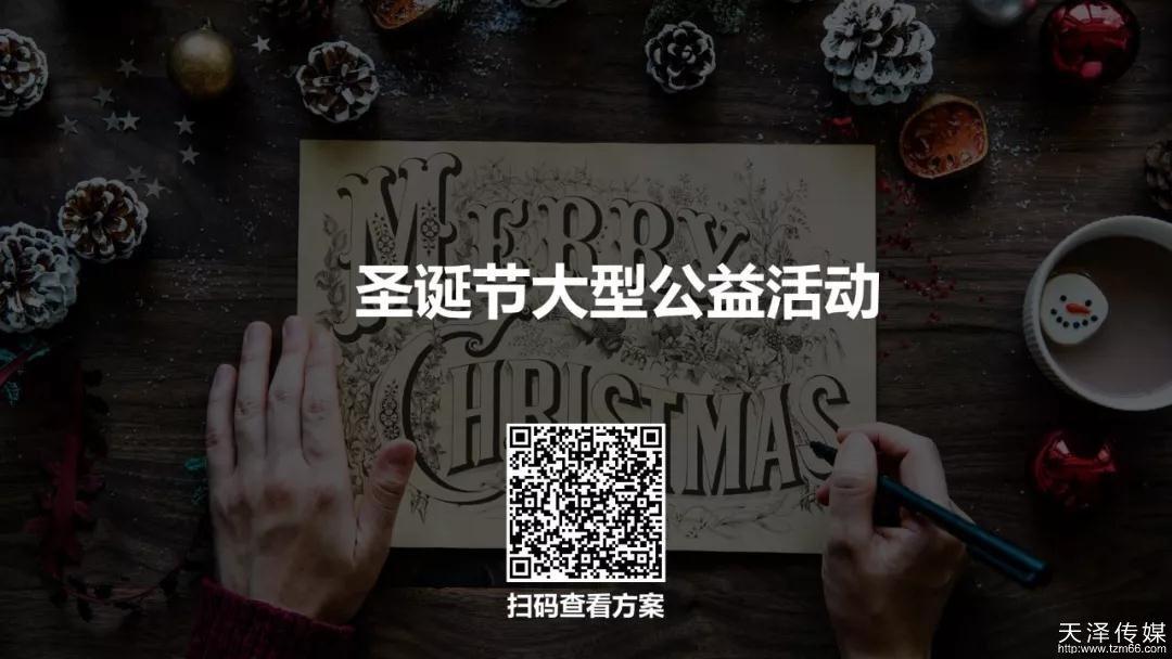 圣诞节活动策划方案