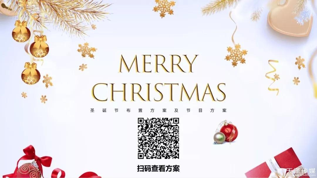 圣诞节活动策划