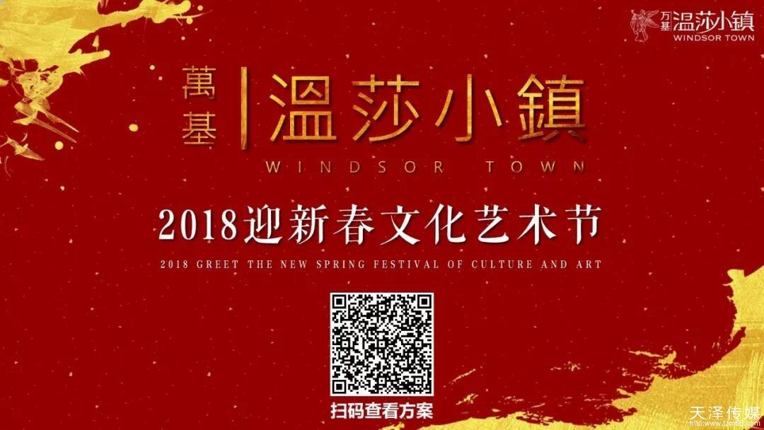 房地产迎新春文化艺术节