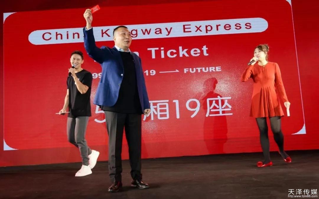 kingway 20周年&2019年会