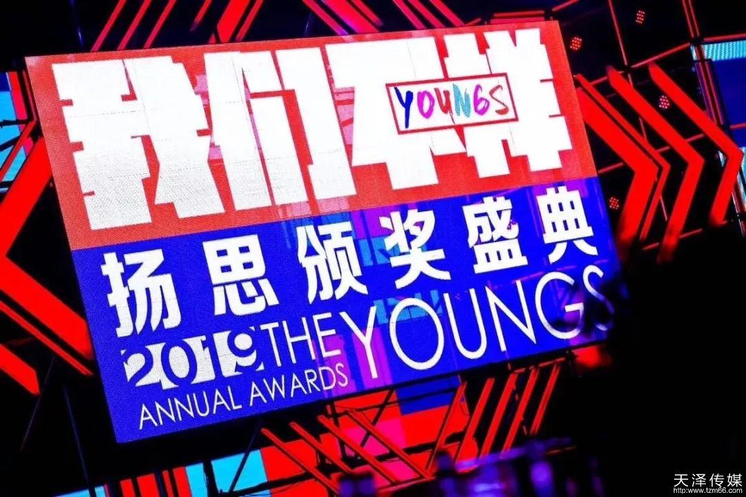 2019扬思公关颁奖盛典