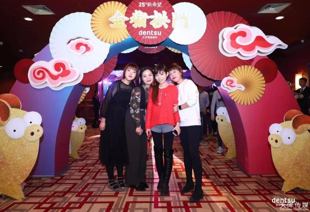 2019北京电通年会