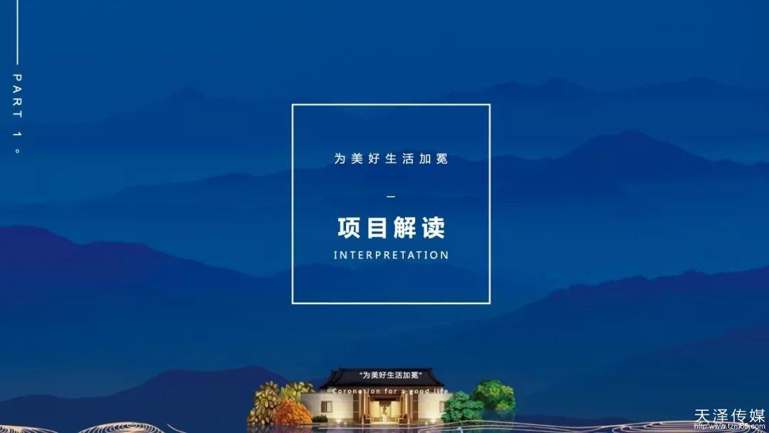 房地产创意发布会策划案